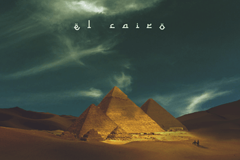 EL CAIRO, digital sound and music production